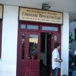 Офис Бюро паломников в Уранополи (Полицейский участок)