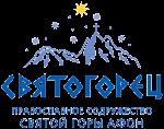 Святогорец – паломническая служба Логотип